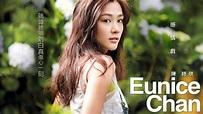 陳詩欣 Eunice Chan - 感情戲 [Official Lyric Video] - YouTube