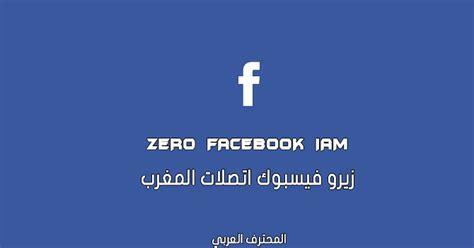 تشغيل خدمة زيرو فيسبوك على اتصالات المغرب zero facebook ...