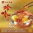 【新年揾食好去處】10大新年盆菜推薦!圍村風味 盆菜外賣 - 中西區 - FindShop.hk