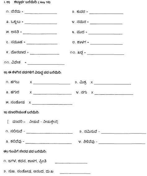 cbse class 6 kannada question paper c