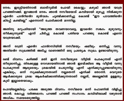Malayalam Kochupusthakam Kambi Kadakal Pdf Free