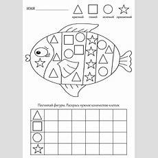 Maths Shapes Worksheets Worksheet Mogenk Paper Works