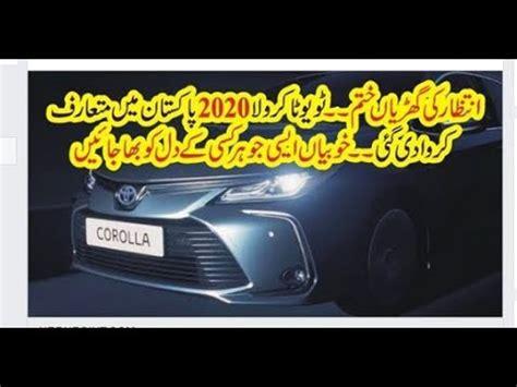 toyota corolla  model  pakistan youtube