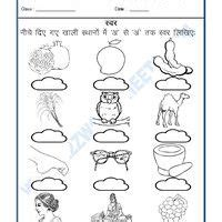 language hindi worksheet swar vowels  hindi