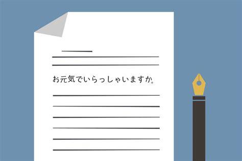 rules  japanese letter format