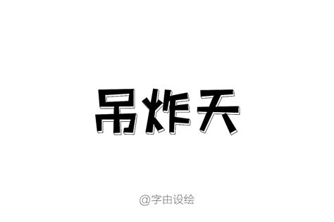 p chinese font design  chinese font