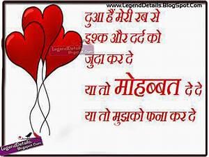 Beautiful Hindi Love Quotes | Legendary Quotes