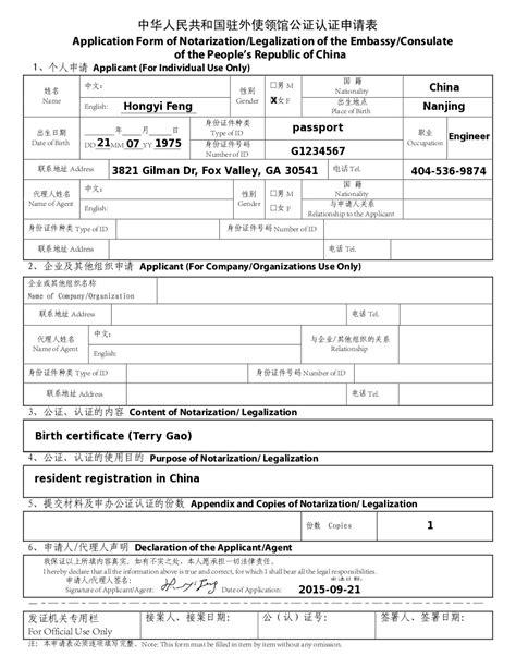 下载中国签证申请表等表格