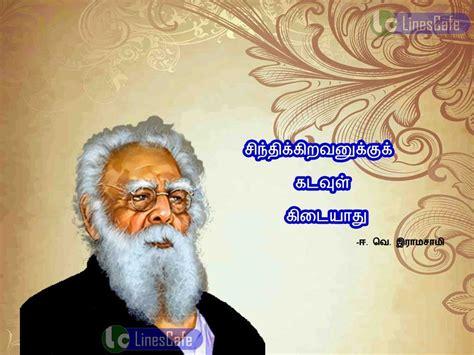 evramasamy quotes ponmozhigal  tamil tamil