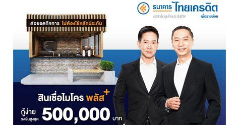 ธนาคารไทยเครดิตฯออก