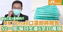【買口罩】王維基最新表示HKTVmall口罩一兩周內開售!每日生產6至10萬個/$2一個出售   U Food 香港餐廳及飲食 ...