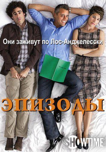 Смотреть Эпизоды онлайн в HD качестве 720p | Comedy ...