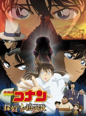 Anime Planet Detective Conan Detective Conan 10 The Requiem