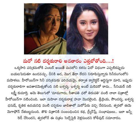 actress lakshmi daughter aishwarya actress lakshmi character artist lakshmi daughter turned