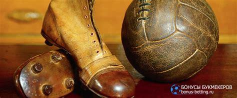 Разбор ставок на футбол
