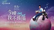 2020年3月14日 全球人壽 光良《今晚我不孤獨》巡迴演唱會 台北限定版 - YouTube