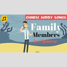 Learn Chinese  Family Members In Chinese Learning Song Youtube