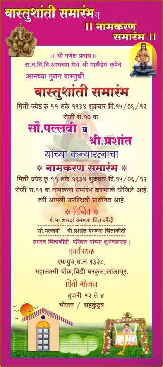 Vastu Invitation Card PaperInvite