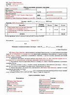 договор на оказание услуг погрузчика с экипажем образец