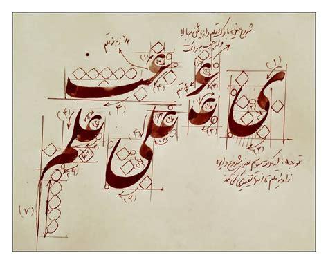 title avec images caligraphie calligraphie arabe
