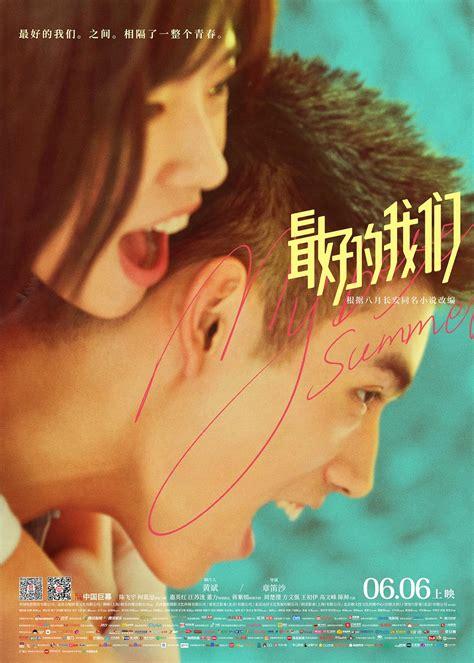 Review: My Best Summer (2019) | Sino-Cinema 《神州电影》
