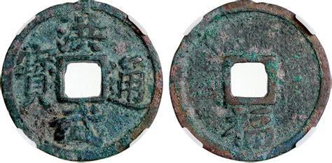 ming dynasty hong wu tong bao reverse fu mm
