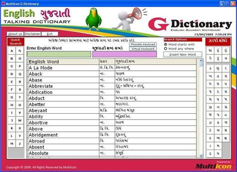 Gujarati Dictionary Software