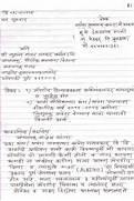 Sample Of Complaint Letter To Police Station In Marathi Example Of Complaint Letter To Police Station Letters To Complaint Letter Format To Police Station In Kannada Response To SICHREM S Complaint SICHREM