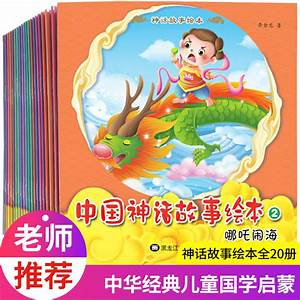 Buy Children 39 S Pictures Of Chinese Classic Stories Full