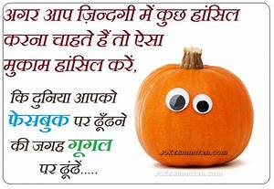 Funny Thoughts in Hindi For Facebook images