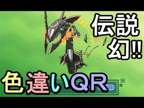 ポケットモンスター ウルトラ サンムーン qr コード