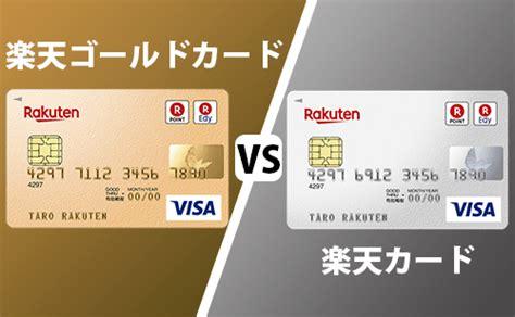 楽天 ゴールド カード 切り替え 注意