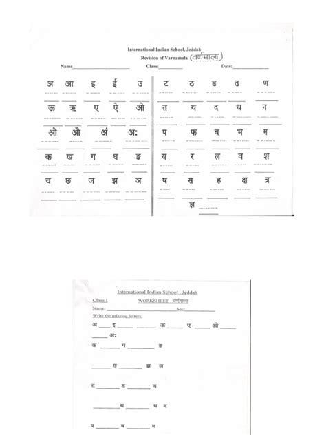 hindi worksheets class