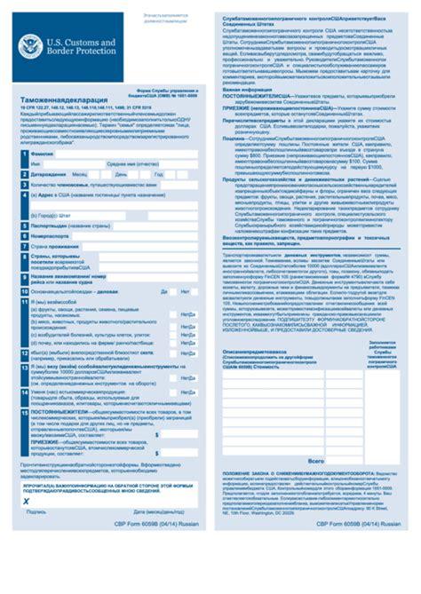 top cbp form 6059b customs declaration templates free to