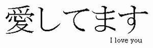 (I) Otake Japanese Calligraphy English to Japanese (Word ...