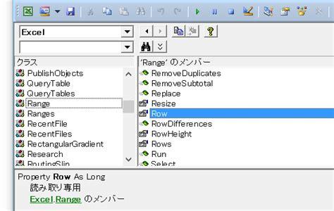 end xlup row end xldown rowの型は excelvba rangeオブジェクト endプロパティ