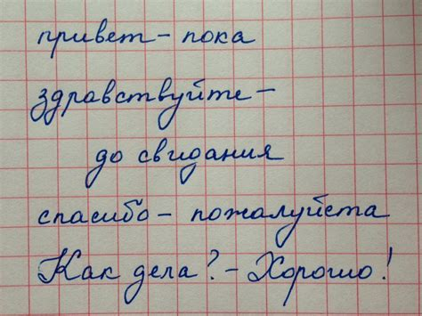 Speak Russian Now  Learn More About Russian Cursive With Us