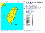 今晨雙震!5:50南投4.1淺層地震 7:15花蓮5.1地震 - 中時電子報