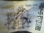 Pissbath Japanese Shirt | Primitive Prison