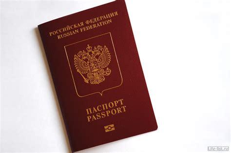 загран паспорт через госуслуги срок
