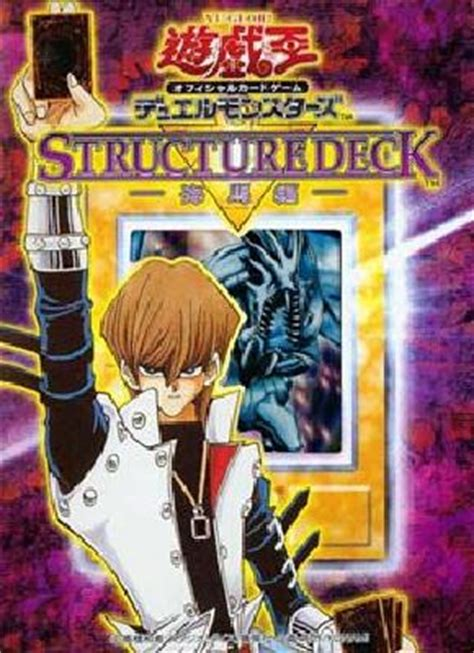 Structure Deck Pegasus Volume 2 by Structure Deck Kaiba Yu Gi Oh Fandom Powered By Wikia