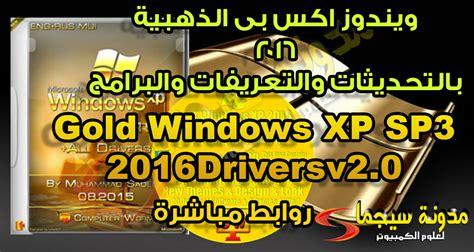تحميل ويندوز اكس بى الذهبية سيرفس باك 3 2016 بالتعريفات والبرامج وآخر التحديثات gold windows