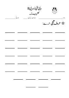 urdu worksheets images worksheets