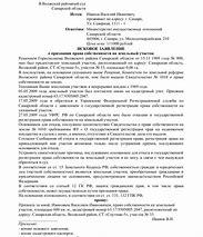 заявление о признании права собственности в порядке наследования образец