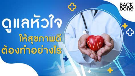 ดูแลหัวใจให้สุขภาพดี ต้องทำอย่างไร