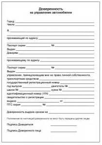 Доверенность от юридического лица на временную регистрацию иностранных граждан