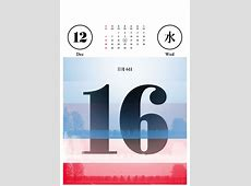 EVERYDAY GRAPHIC CALENDAR ORDINARY PEOPLE Just Like