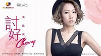 馮凱淇 Cherry Fung - 討好 Official Lyric Video - YouTube