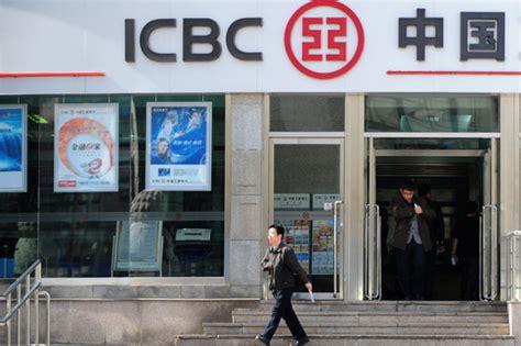 แบงก์จีนผงาดบริษัทยักษ์ใหญ่สุดของโลก - โพสต์ทูเดย์ รอบโลก