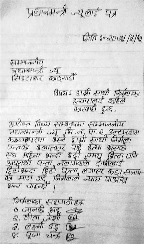 nirmalas classmates write open letter  pm myrepublica